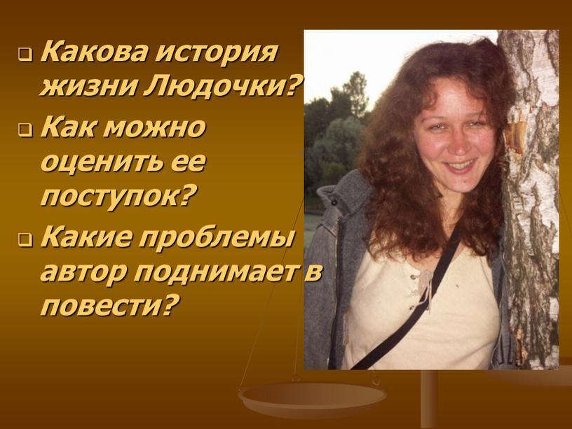 Какова история жизни Людочки? Как можно оценить ее поступок?