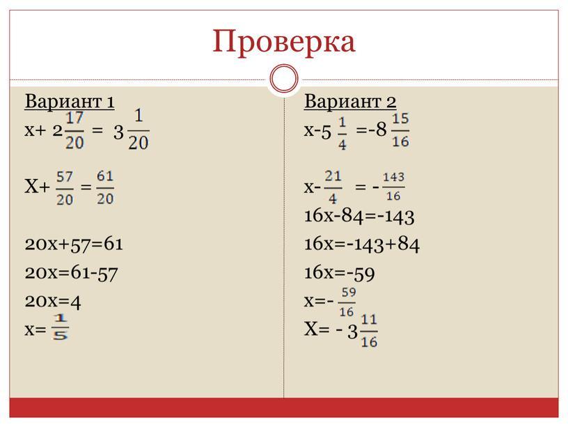 Проверка Вариант 1 х+ 2 = 3