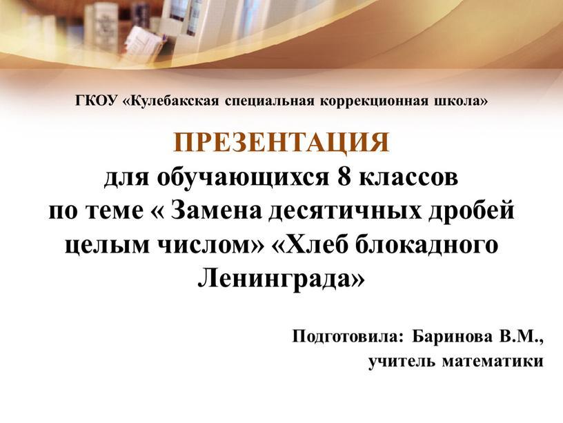ГКОУ «Кулебакская специальная коррекционная школа»
