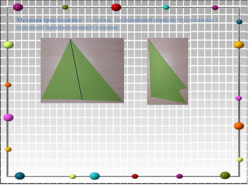 Медиана треугольника ― отрезок, соединяющий вершину треугольника с серединой противоположной стороны