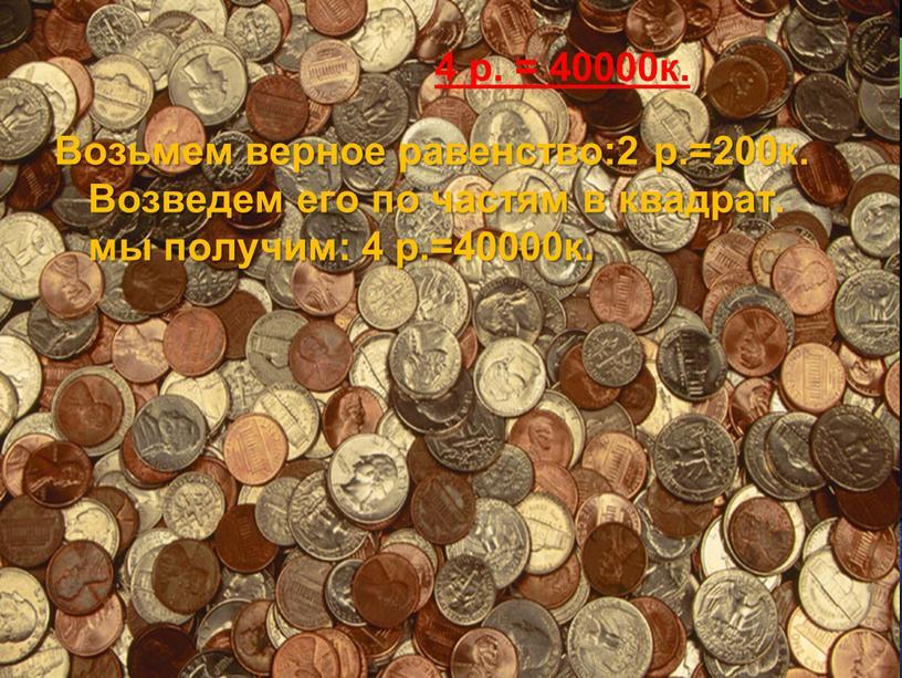 Возьмем верное равенство:2 р.=200к
