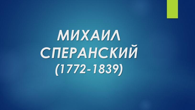 МИХАИЛ СПЕРАНСКИЙ (1772-1839)