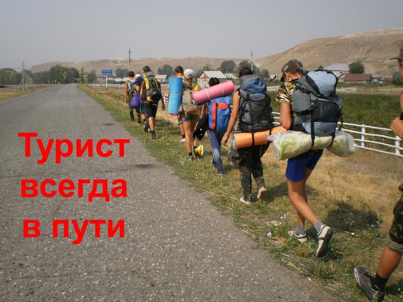 Турист всегда в пути