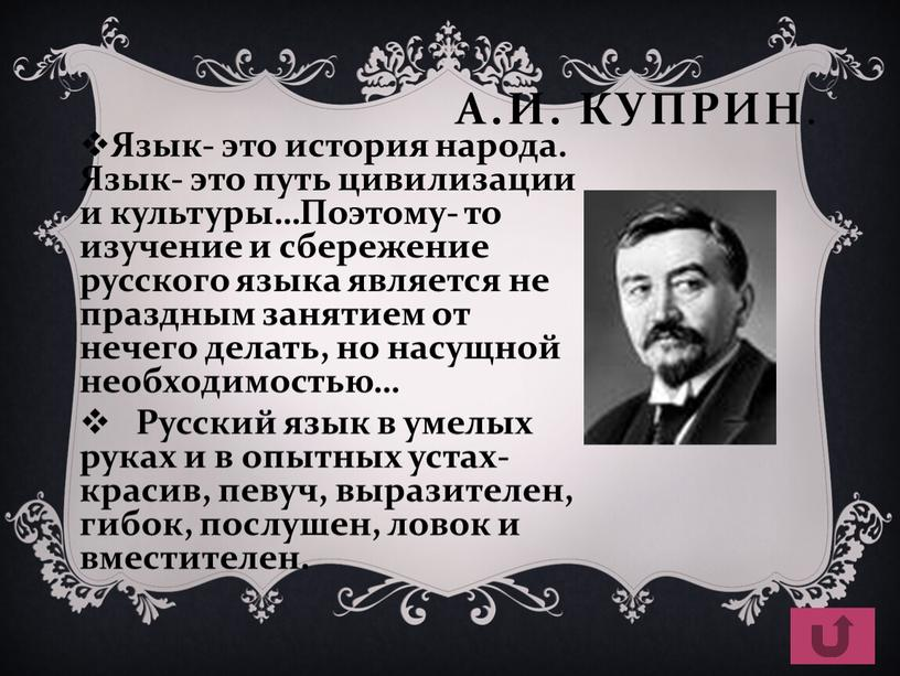 А.И. Куприн . Язык- это история народа