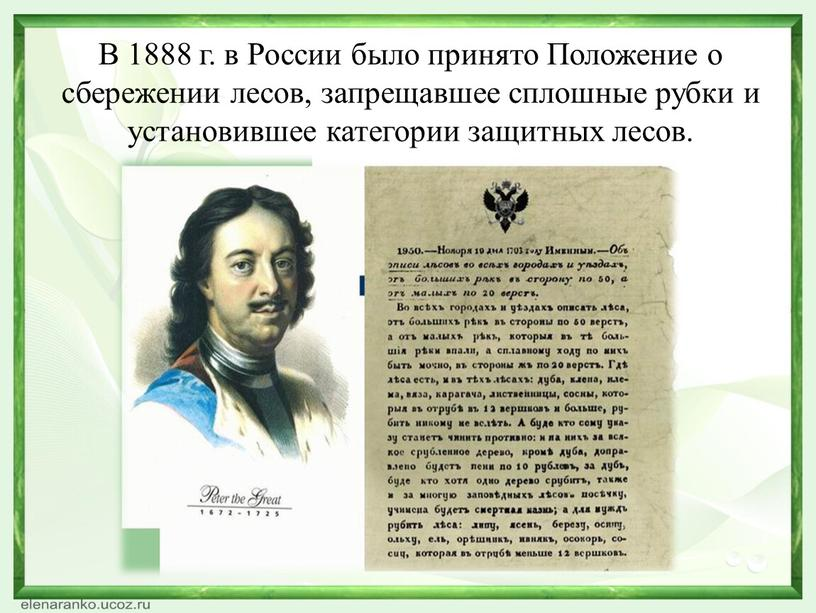В 1888 г. в России было принято