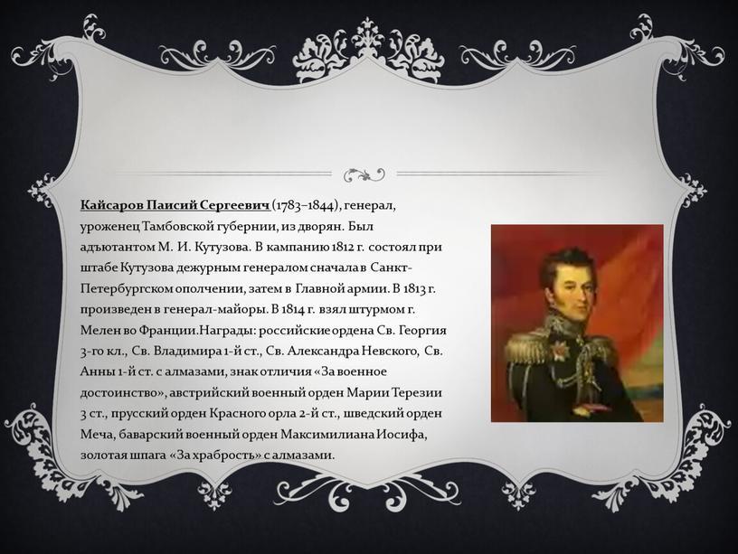 Кайсаров Паисий Сергеевич (1783–1844), генерал, уроженец