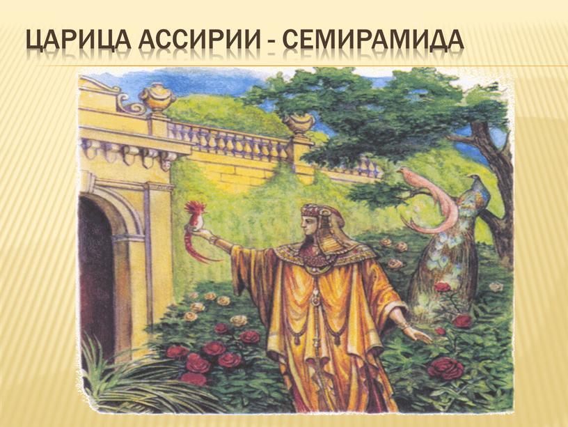 Царица Ассирии - Семирамида