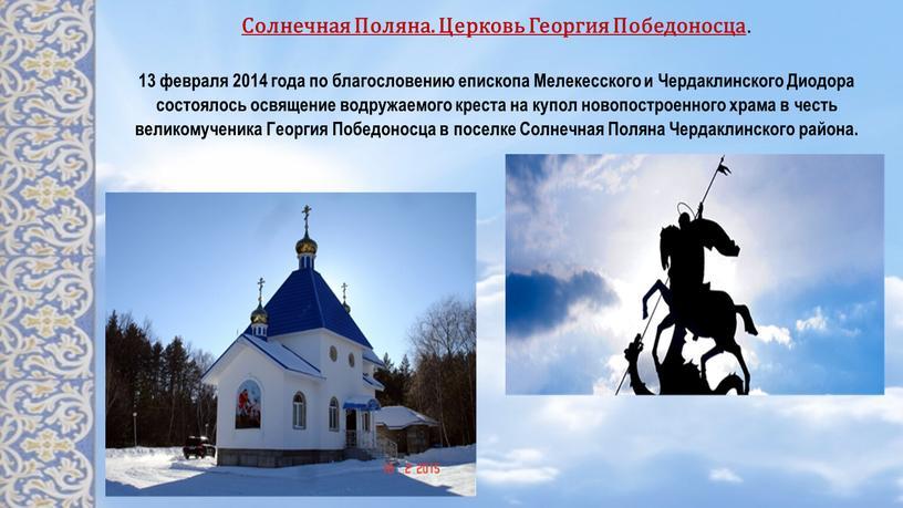 Солнечная Поляна. Церковь Георгия