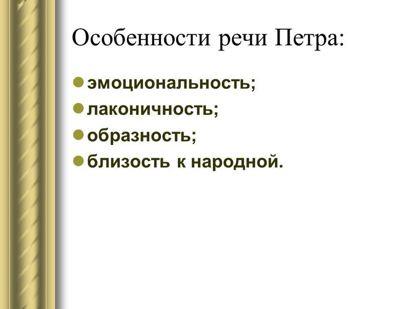Особенности речи Петра: эмоциональность; лаконичность; образность; близость к народной