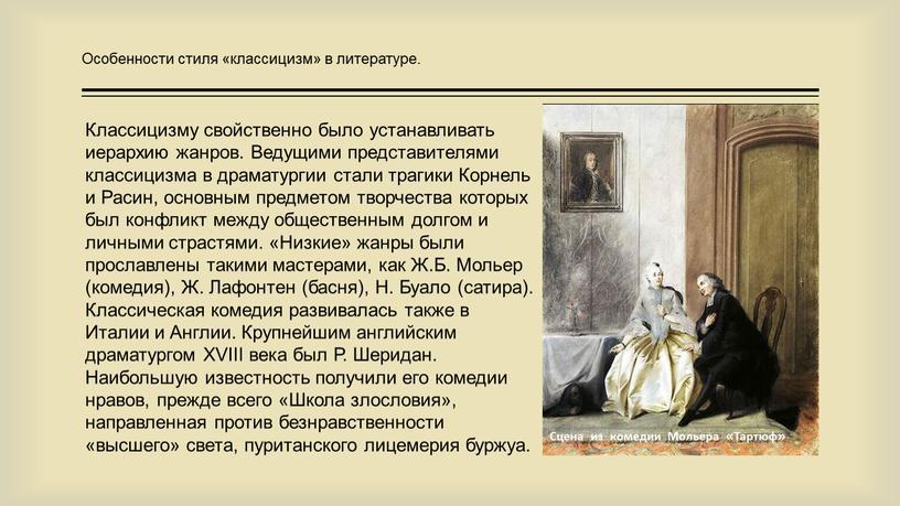 Особенности стиля «классицизм» в литературе