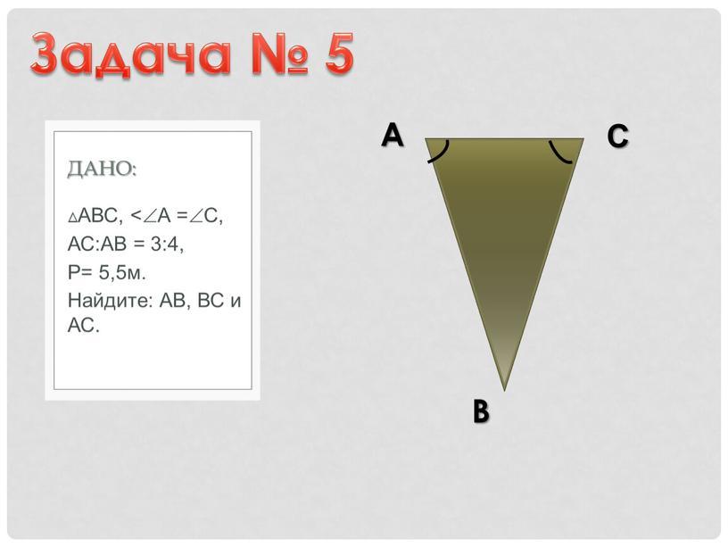 АВС, ˂А =С, АС:АВ = 3:4, Р= 5,5м