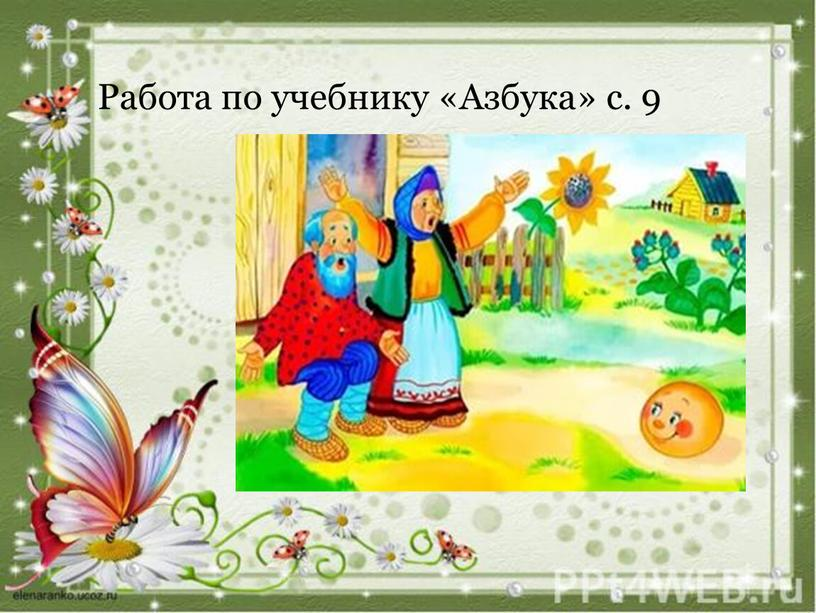Работа по учебнику «Азбука» с. 9