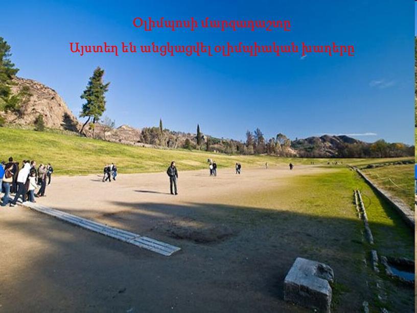 Օլիմպոսի մարզադաշտը Այստեղ են անցկացվել օլիմպիական խաղերը