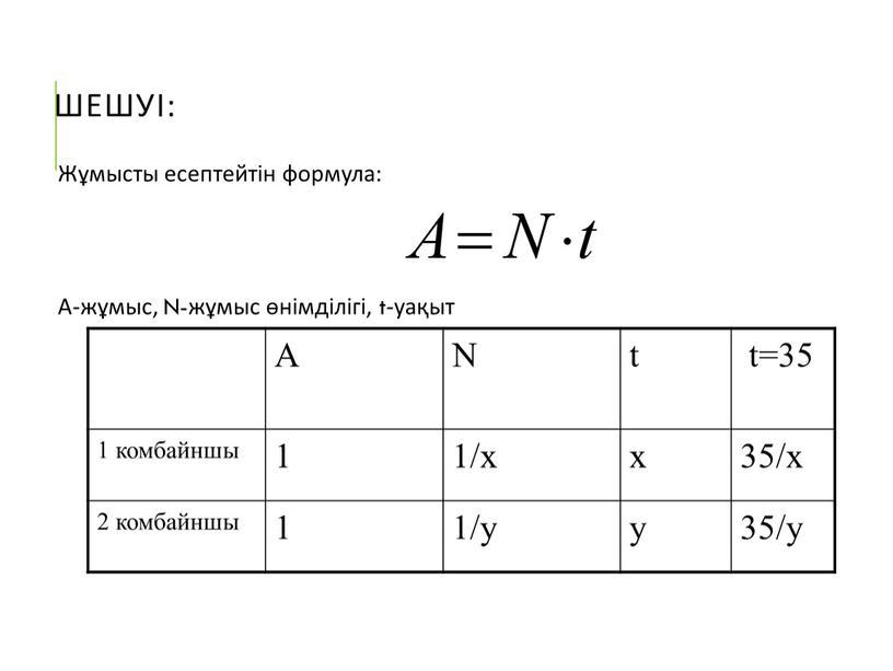 Шешуі: Жұмысты есептейтін формула: