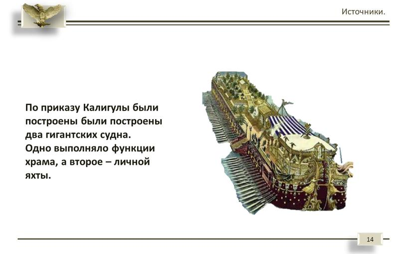 Источники. По приказу Калигулы были построены были построены два гигантских судна