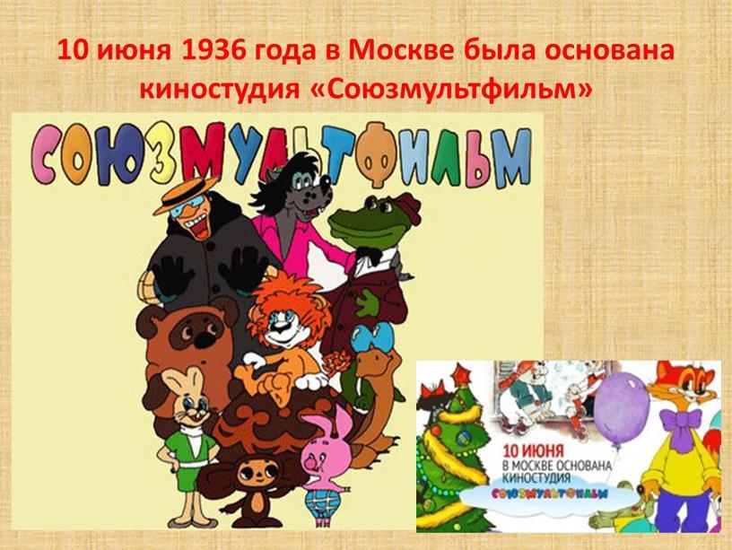 Москве была основана киностудия «Союзмультфильм»