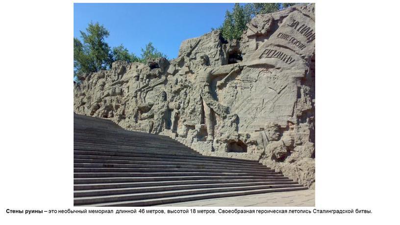 Стены руины – это необычный мемориал длинной 46 метров, высотой 18 метров