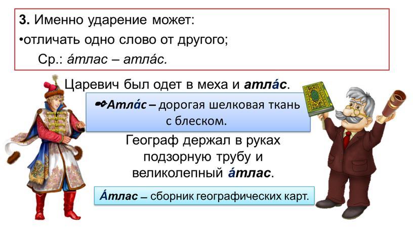 Именно ударение может: отличать одно слово от другого;