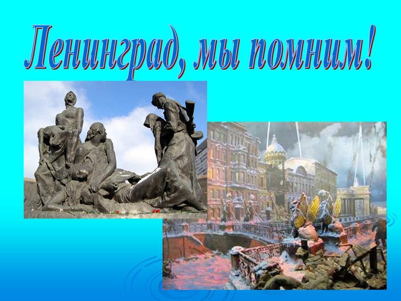 Ленинград, мы помним! Блокада Ленинграда