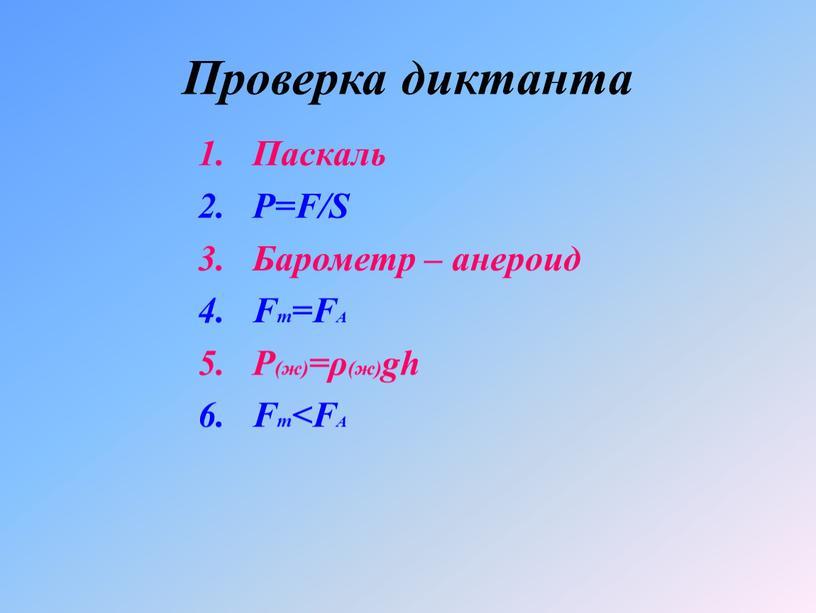 Проверка диктанта Паскаль Р=F/S