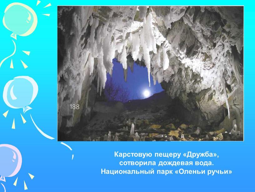 Карстовую пещеру «Дружба», сотворила дождевая вода
