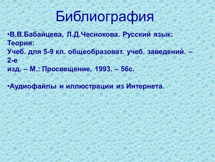 Библиография В.В.Бабайцева, Л.Д