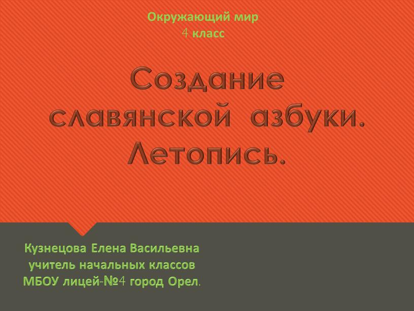 Создание славянской азбуки. Летопись