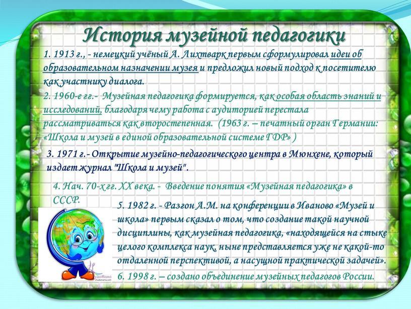 История музейной педагогики 1. 1913 г