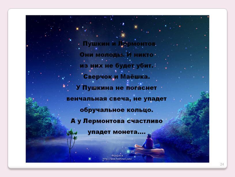 Пушкин и Лермонтов Они молоды.