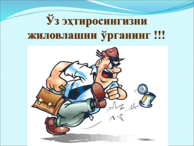 Ўз эҳтиросингизни жиловлашни ўрганинг !!!