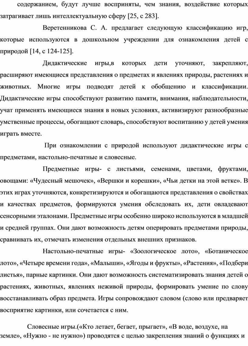 Веретенникова С. А. предлагает следующую классификацию игр, которые используются в дошкольном учреждении для ознакомления детей с природой [14, с 124-125]