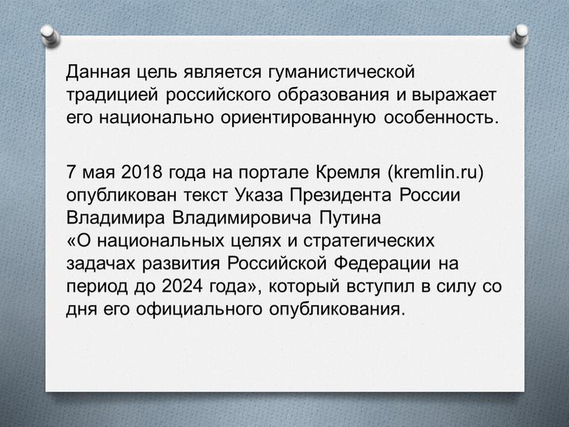 Данная цель является гуманистической традицией российского образования и выражает его национально ориентированную особенность