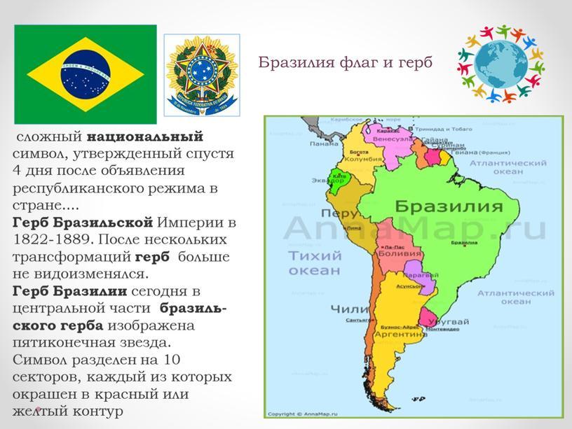 Бразилия флаг и герб сложный национальный символ, утвержденный спустя 4 дня после объявления республиканского режима в стране