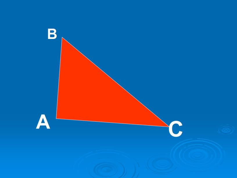 "Презентация по математике ""Как найти периметр.2 класс."""