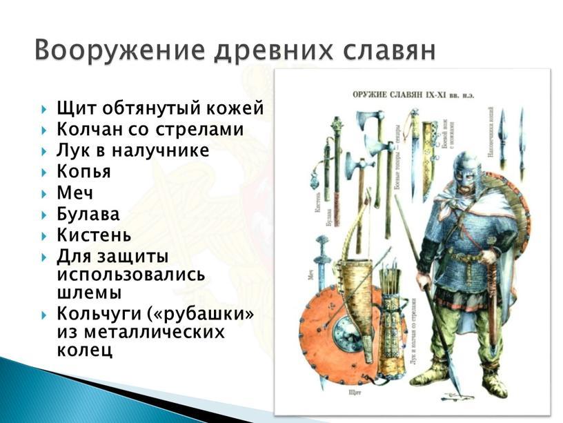 Вооружение древних славян Щит обтянутый кожей