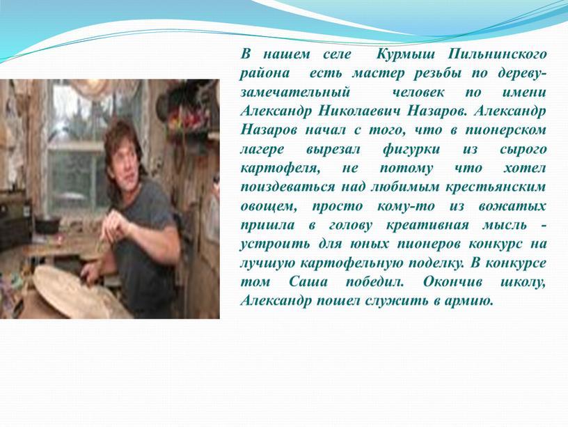 В нашем селе Курмыш Пильнинского района есть мастер резьбы по дереву- замечательный человек по имени