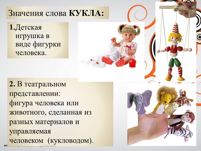 Детская игрушка в виде фигурки человека
