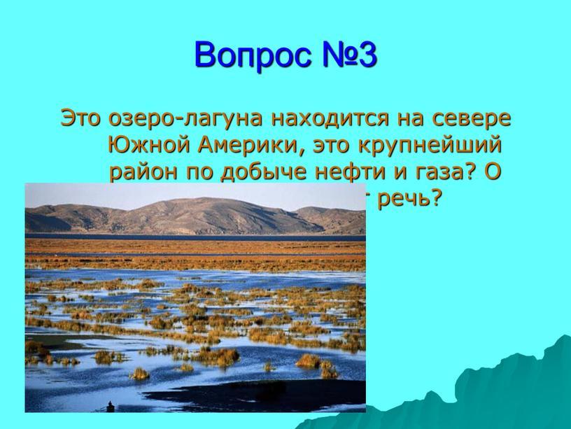 Вопрос №3 Это озеро-лагуна находится на севере