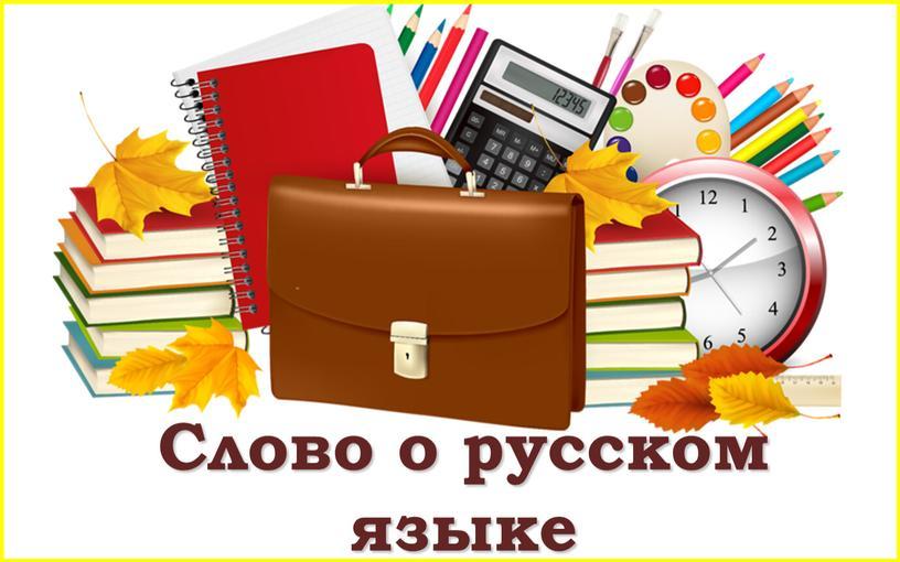 Слово о русском языке