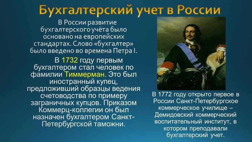 В России развитие бухгалтерского учёта было основано на европейских стандартах