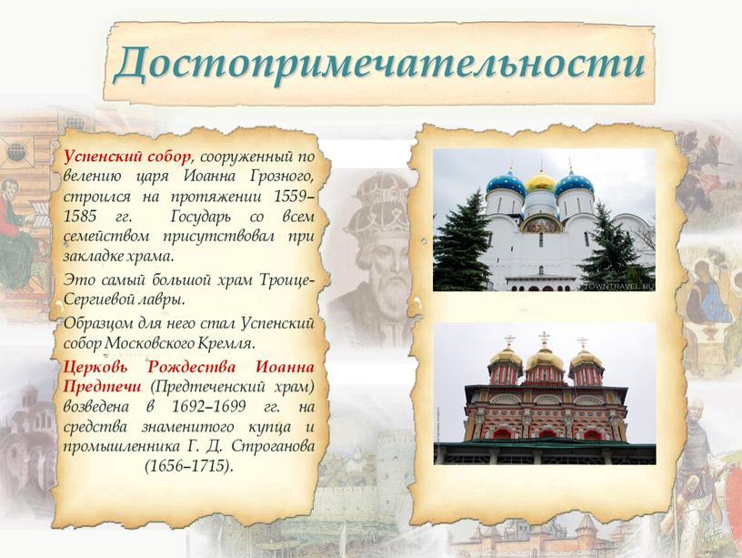 Достопримечательности Успенский собор , сооруженный по велению царя