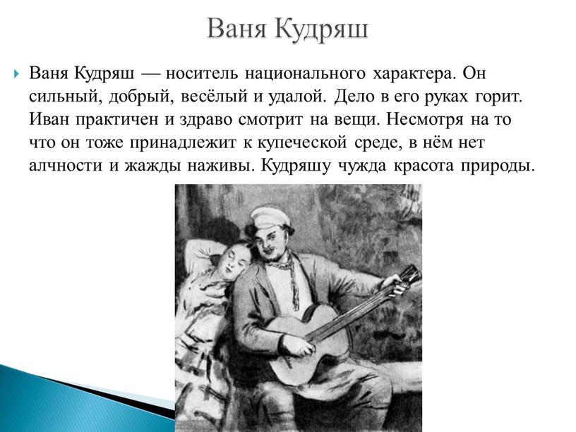 Ваня Кудряш — носитель национального характера