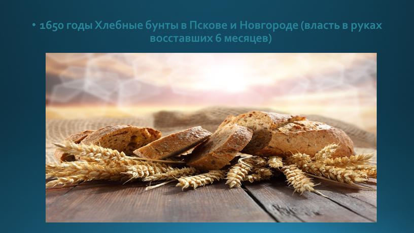 Хлебные бунты в Пскове и Новгороде (власть в руках восставших 6 месяцев)