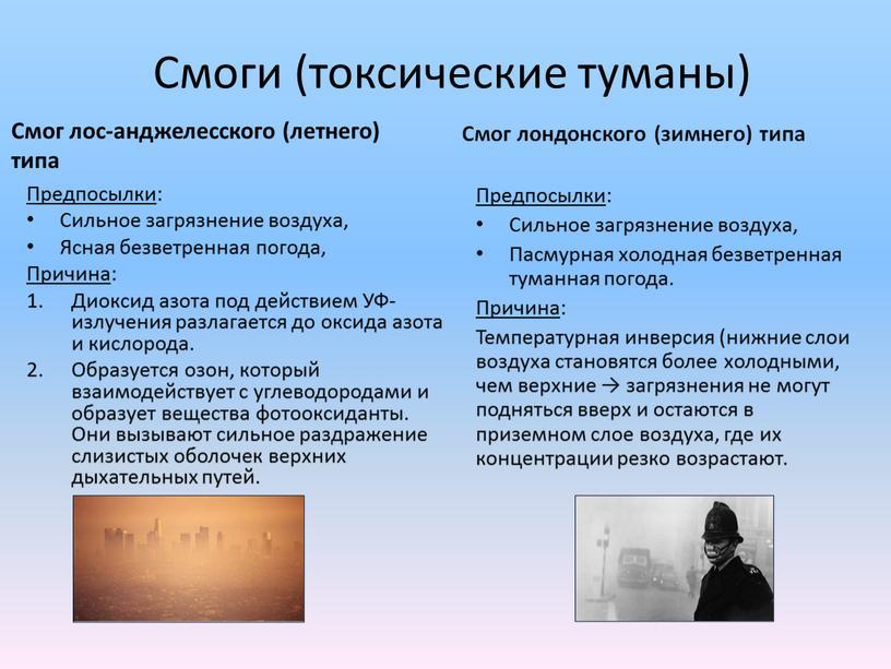 Смоги (токсические туманы) Смог лос-анджелесского (летнего) типа