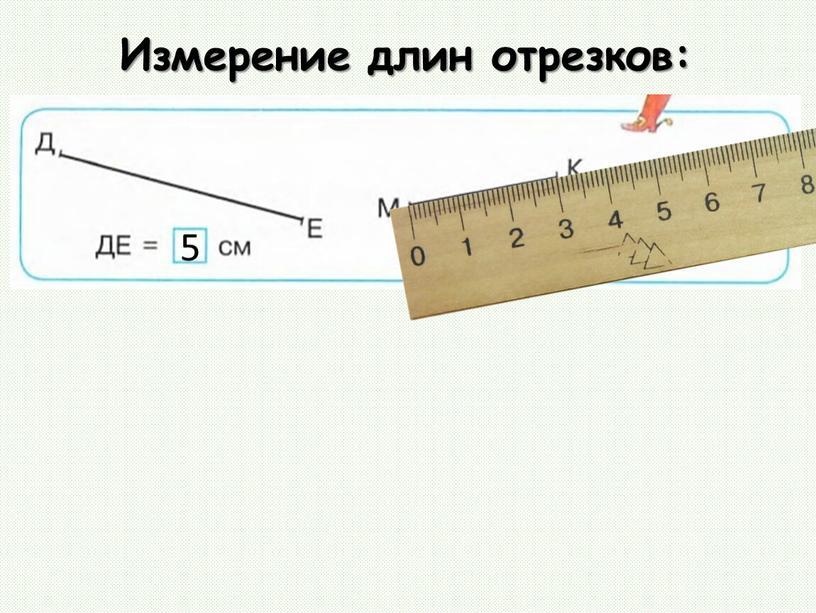 Измерение длин отрезков: 5