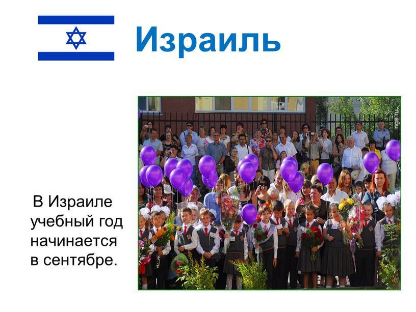 Израиль В Израиле учебный год начинается в сентябре