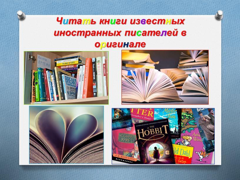 Читать книги известных иностранных писателей в оригинале