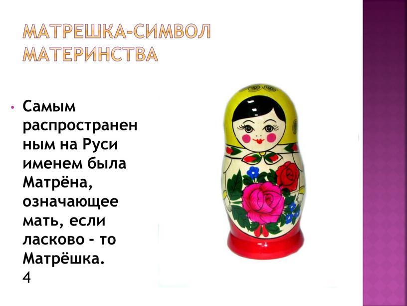 Матрешка-символ материнства Самым распространенным на