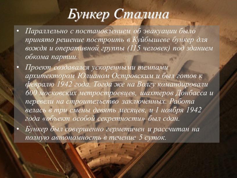 Бункер Сталина Параллельно с постановлением об эвакуации было принято решение построить в