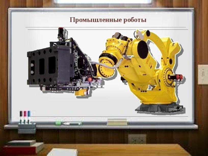 Презентация: Основы автоматизации производства - Манипуляторы